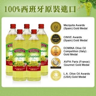 【西班牙BORGES百格仕】葡萄籽油5入組(1000ml/瓶)