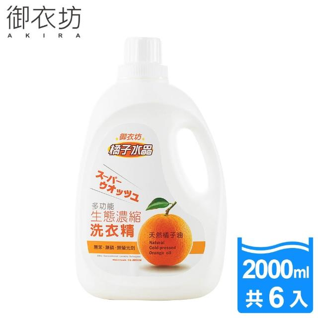 【御衣坊】多功能生態濃縮橘油洗衣精2000mlx6入(100%天然橘子油)/