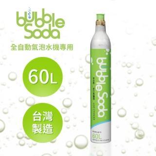 【法國BubbleSoda】全自動氣泡水機專用食用級二氧化碳氣瓶BS-888(60L)