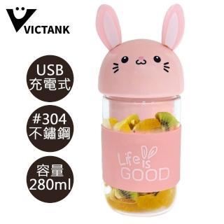 【VICTANK】隨行杯USB充電式粉紅兔迷你果汁機(TL-2001)