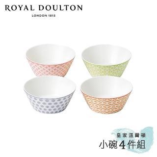 【Royal Doulton 皇家道爾頓】Pastels 北歐復刻11cm小碗四件組(粉彩四重奏)
