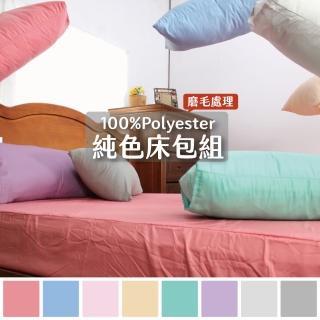 【charming】高密度雪絲絨床包枕套三件組_台灣製/精選素色_雙人標準5x6.2尺(素色床包 雙人標準)