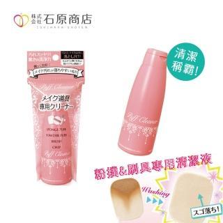 【石原商店】刷具&粉撲2用清潔液 80ml