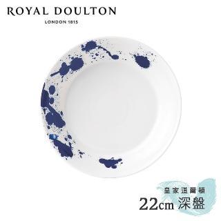 【Royal Doulton 皇家道爾頓】Pacific 海洋系列 22cm深盤(浪花)