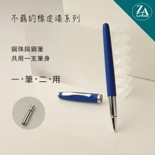 【ZA Zena】不羈的橡皮漆系列 鋼珠筆與鋼筆EF尖一筆二用 豪華禮盒 海藍(畢業禮物)
