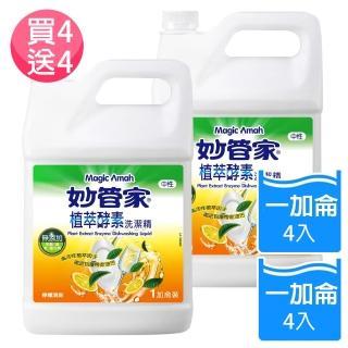 【妙管家-買4送4】植萃酵素洗碗精1加侖X4瓶(贈:植萃酵素洗碗精1加侖X4瓶)