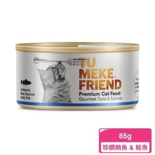 【Tu Meke圖米其】頂級純淨主食貓罐 85g 單入《鮪魚&鮭魚》(貓罐頭 主食罐 鮪魚 鮭魚)