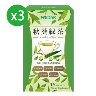 【Wedar 薇達】日本風靡專利秋葵綠茶3盒超值組(15包/盒)