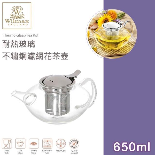 【英國WILMAX】耐熱玻璃不鏽鋼濾網花茶壺(650ML)/