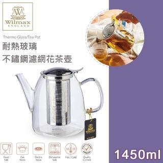 【英國WILMAX】耐熱玻璃不鏽鋼濾網花茶壺(1450ML)