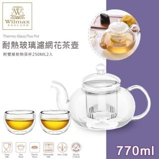 【英國WILMAX】耐熱玻璃濾網花茶壺附雙層耐熱茶杯2入/250ML(770ML)