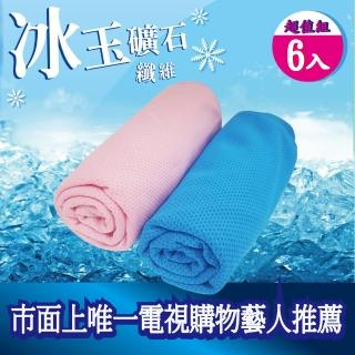 【S LINE BODY】《六入組》冰玉礦石魔術冰涼巾(長巾-30*75cm)
