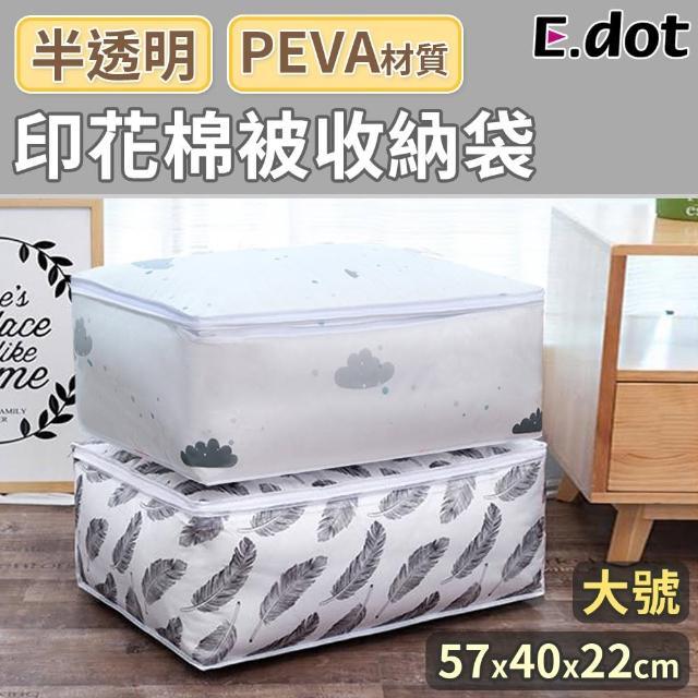 【E.dot】可透視防水衣物棉被收納袋(大號)/