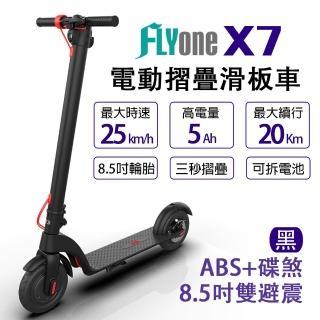 【FLYone】X7 8.5吋 雙避震5AH高電量 ABS+碟煞折疊式LED大燈電動滑板車(黑色款)
