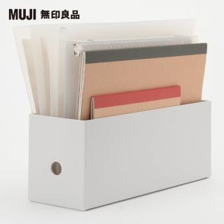 【MUJI 無印良品】聚丙烯檔案盒/標準型/1/2/白灰