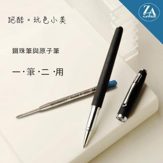 【ZA Zena】跑酷。玩色小美系列 鋼珠筆與原子筆 一筆二用 豪華禮盒(畢業禮物)