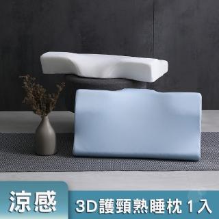 【House Door 好適家居】涼感3D護頸型記憶枕(11CM/1入)