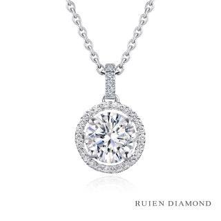 【RUIEN DIAMOND 瑞恩鑽石】GIA50分 D VS1 3EX(18K白金 鑽石項墜 RN43)