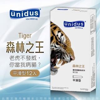 【UNIDUS】優您事 動物系列保險套-森林之王-平滑型 12入
