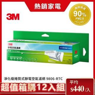 【3M】淨化級靜電空氣濾網/冷氣濾網9806-RTC(捲筒式-超值箱購12入組)