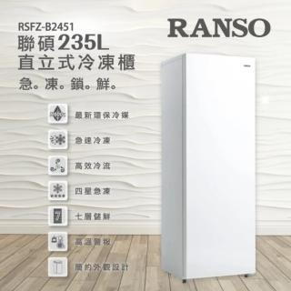 【滿額送mo幣★RANSO聯碩】235公升四星急凍直立式窄身冷凍櫃(RSFZ-B2451)/