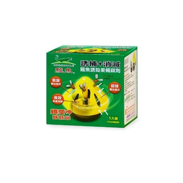 【鱷魚】誘殺果蠅餌劑(50g)/