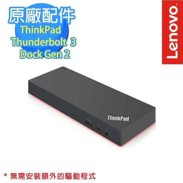 【Lenovo】ThinkPad Thunderbolt 3 擴充基座 Gen 2(40AN0135TW)