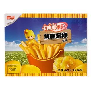 【卡迪那】95度C鮮脆薯條鹽味(60公克X10包入)