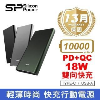 【SP 廣穎】QP60 支援PD/QC快充 行動電源 10000mAh(BSMI認證)