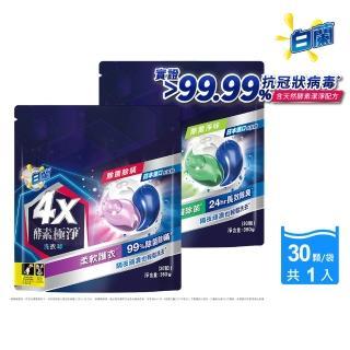 【白蘭】4X酵素極淨洗衣球補充包_除菌除蹣/除菌淨味(30顆/袋裝)