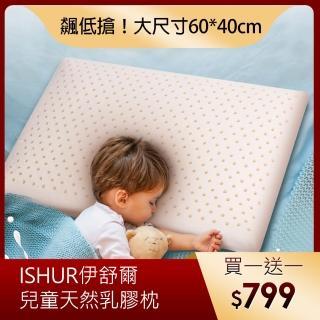 【ISHUR 伊舒爾】純天然兒童乳膠枕_買一送一(完美支撐/水洗枕)