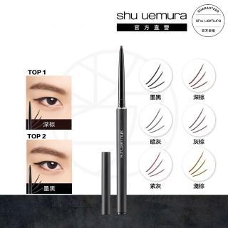 【Shu uemura 植村秀】3D極細防水眼線膠筆(新品上市)