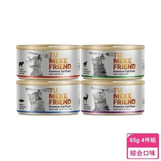 【Tu Meke圖米其】頂級純淨主食貓罐 85g 綜合- 4種口味各一(貓罐頭 主食罐 牛肉 羊肉 鮭魚 鹿肉)