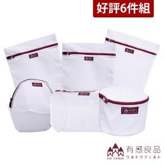 【有感良品】洗衣收納袋6件組(MIT台灣製造)