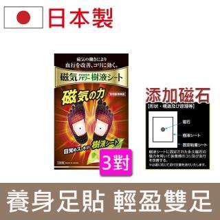 【To-PLAN】日本製 天然樹液足部舒適貼布-磁力貼增強版3對(樹液足貼/養生妙足貼/日本磁力貼/草本樹液)