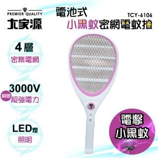 【大家源】〈超值2入組〉電池式四層密網電蚊拍-小黑蚊剋星(TCY-6106)/
