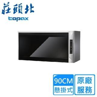 【莊頭北】TD-3205GXL懸掛式臭氧+紫外線烘碗機(90CM)