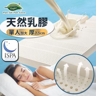 【Napattiga 娜帕蒂卡】泰國皇家純天然乳膠單人床墊加大4x6.6尺x7.5cm