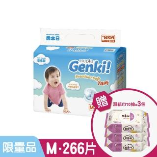 【nepia 王子】GENKI超柔軟紙尿褲/尿布M 266片/箱 加贈濕巾60抽*3包