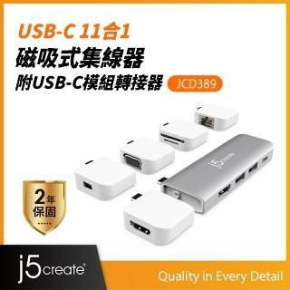 【j5create 凱捷】USB3.1 Type-C 11合1磁吸式集線器 附USB-C模組轉接器-JCD389