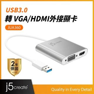 【j5create 凱捷】USB3.0 to VGA/HDMI外接顯卡-JUA360