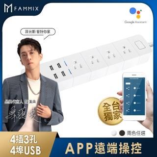 【FAMMIX 菲米斯】2020年新款3孔4插4埠USB Wi-Fi智能延長線(支援Google助理/Amazon Alexa)