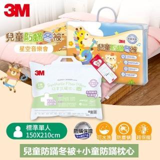 【3M】新一代兒童防蹣冬被-星空音樂會-單人5X7+小童防蹣枕心