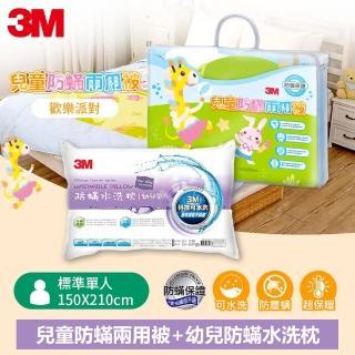 【3M】新一代兒童防蹣兩用被-歡樂派對-單人5X7+幼兒防蹣水洗枕