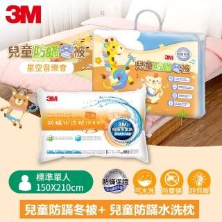 【3M】新一代兒童防蹣冬被-星空音樂會-單人5X7+兒童防蹣水洗枕