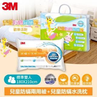 【3M】新一代兒童防蹣兩用被-歡樂派對-雙人6X7+兒童防蹣水洗枕