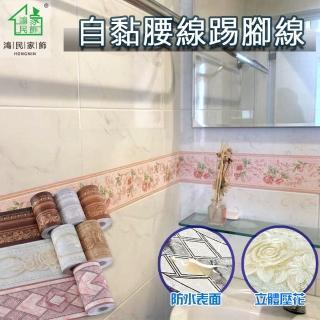 【鴻民壁紙】PVC立體自黏立體踢腳板(防水
