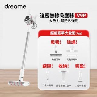 【Dreame 追覓科技】V9P 手持無線吸塵器【小米生態鏈-台灣公司貨】-【保固加強版】
