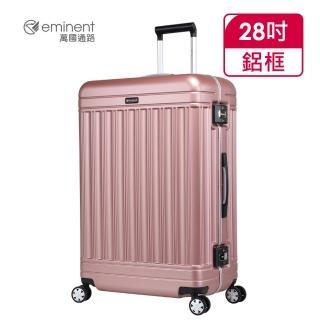 【eminent 萬國通路】官方旗艦館 -28吋 希臘文藝設計PC行李箱 9U1(水洗粉)