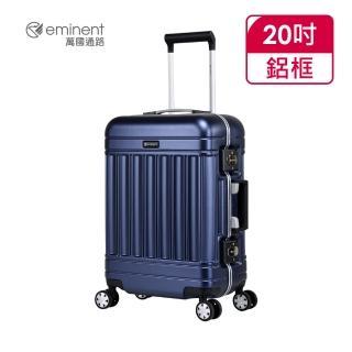 【eminent 萬國通路】官方旗艦館 -20吋 希臘文藝設計PC行李箱 9U1(新品藍)